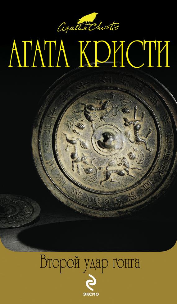 напряженная интрига в книге Агата Кристи