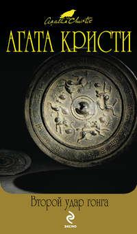 Кристи, Агата  - Второй удар гонга (сборник)