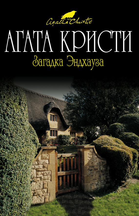 Агата Кристи Загадка Эндхауза ISBN: 978-5-699-27157-3 матрас орматек comfort duos soft middle grey 140x190