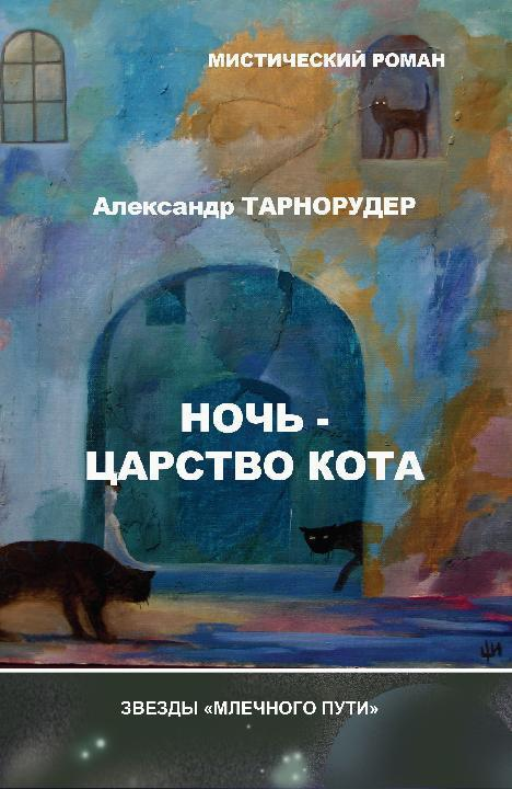 бесплатно Ночь - царство кота Скачать Александр Тарнорудер