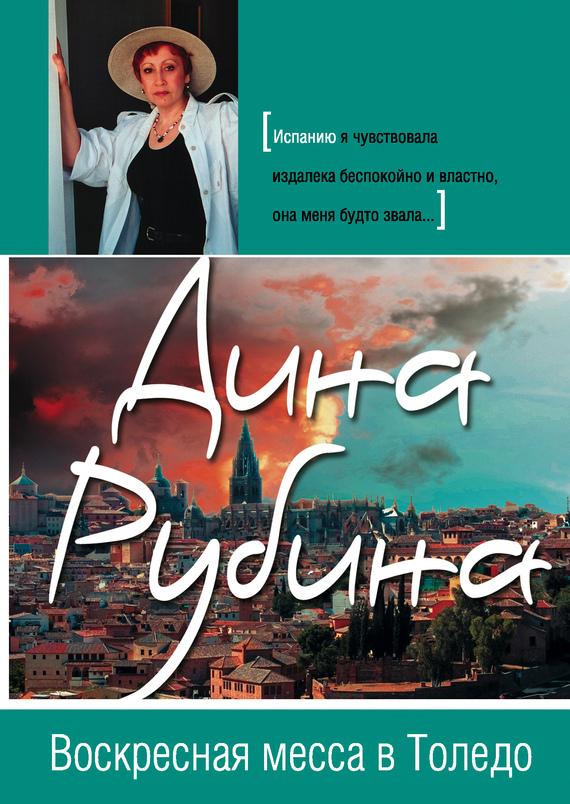 где купить Дина Рубина Воскресная месса в Толедо ISBN: 978-5-699-21259-0 дешево