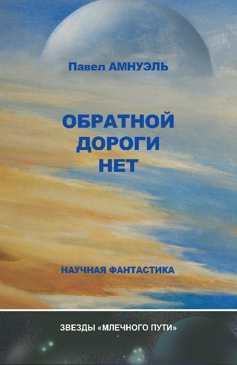 Павел Амнуэль Обратной дороги нет (сборник) рюрик полет сокола