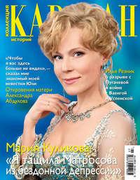 Отсутствует - Журнал «Коллекция Караван историй» №7, июль 2012
