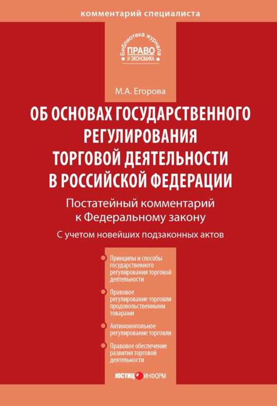 Комментарий к Федеральному закону от 28 декабря 2009г.№381-ФЗ «Об основах государственного регулирования торговой деятельности в Российской Федерации» (постатейный)