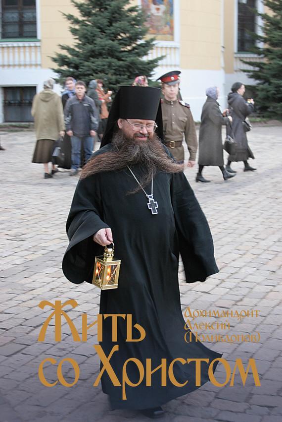 Архимандрит Алексий (Поликарпов) Жить со Христом
