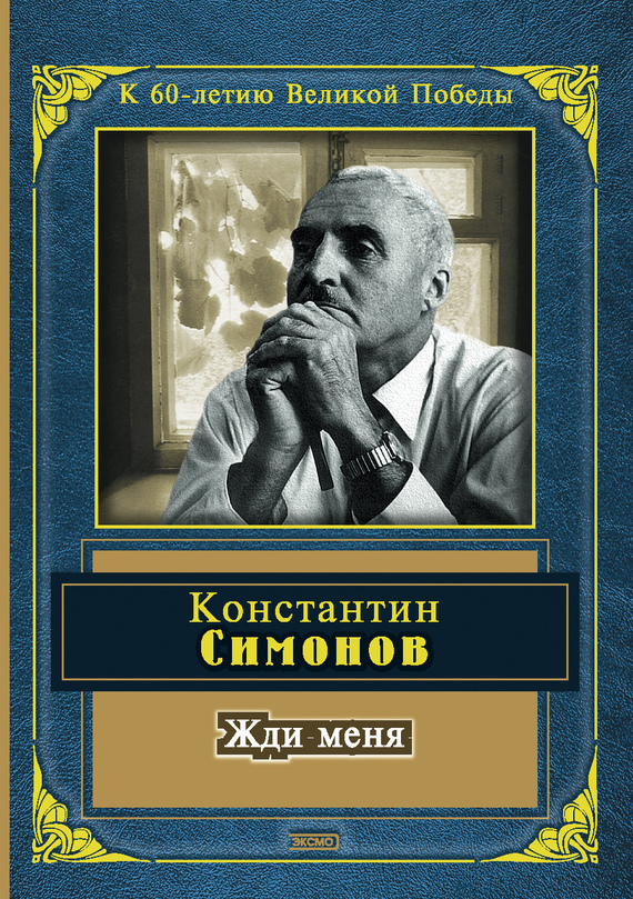 Константин Симонов Жди меня (сборник)