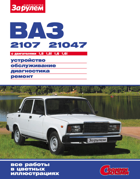 Отсутствует ВАЗ-2107, -21047 с двигателями 1,5; 1,5i; 1,6; 1,6i. Устройство, обслуживание, диагностика, ремонт: Иллюстрированное руководство комплект сцепления на ваз 2107