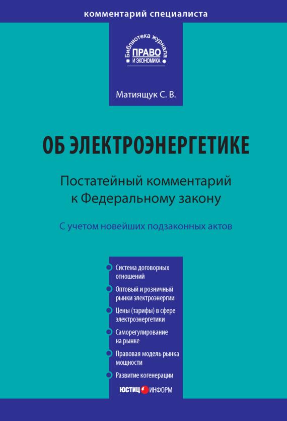Светлана Матиящук - Комментарий к Федеральному закону от 26 марта 2003г.№35-ФЗ «Об электроэнергетике» (постатейный)
