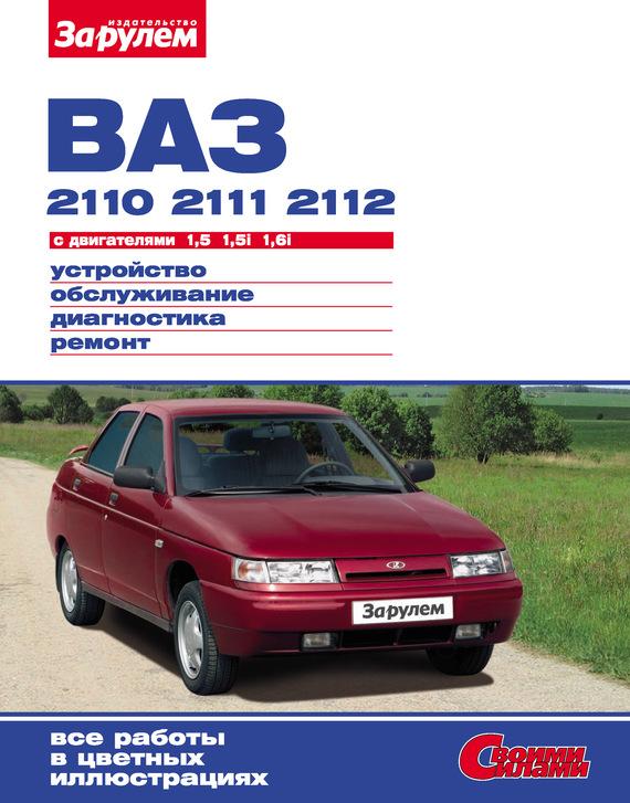 Отсутствует ВАЗ-2110, -2111, -2112 с двигателями 1,5; 1,5i; 1,6i. Устройство, обслуживание, диагностика, ремонт: Иллюстрированное руководство аксессуары на ваз 2111