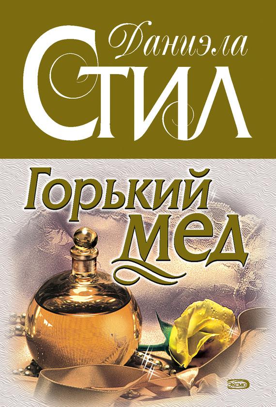 Горький мед LitRes.ru 89.000