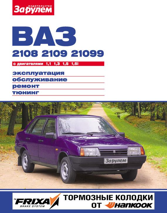 Отсутствует ВАЗ-2108, -2109, -21099 с двигателями 1,1; 1,3; 1,5; 1,5i. Эксплуатация, обслуживание, ремонт, тюнинг: Иллюстрированное руководство mobicool g35 ac dc
