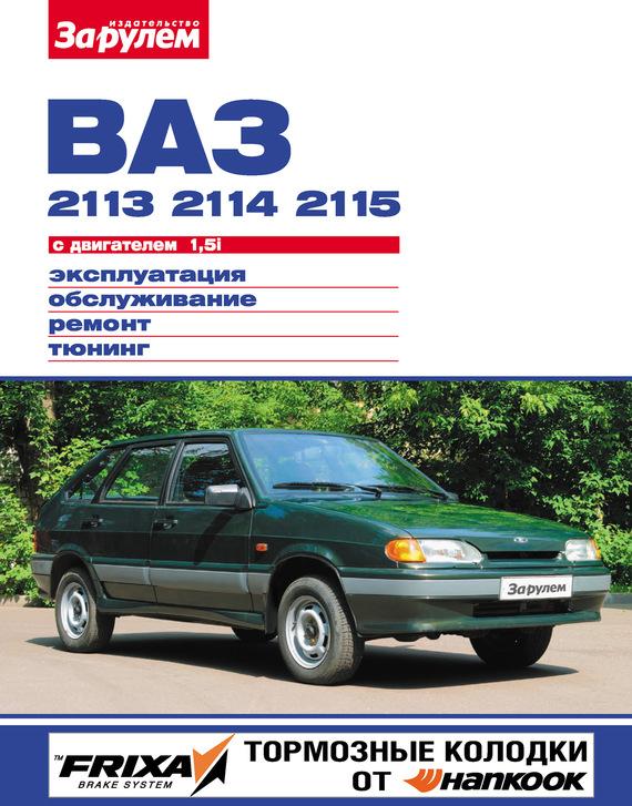 Отстствет ВАЗ-2113, -2114, - с двигателем 1,5i. Эксплатация, ослживание, ремонт, тюнинг: Иллюстрированное рководство