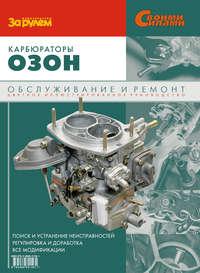 Отсутствует - Карбюраторы «Озон». Обслуживание и ремонт: Иллюстрированное руководство