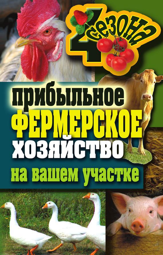Сергей Кашин - Прибыльное фермерское хозяйство на вашем участке