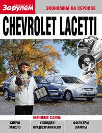 Отсутствует - Chevrolet Lacetti
