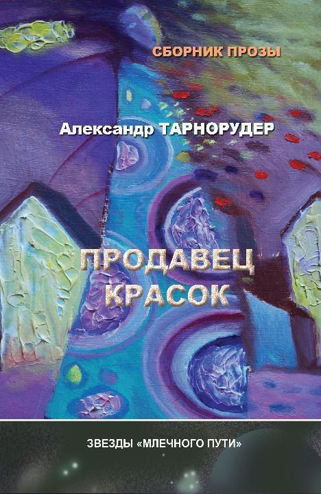 Обложка книги Продавец красок (сборник), автор Тарнорудер, Александр