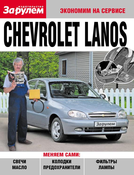 Отсутствует Chevrolet Lanos lanos датик уровня топлива