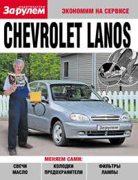 Отсутствует - Chevrolet Lanos