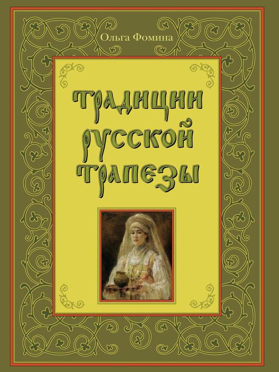 Традиции русской трапезы изменяется романтически и возвышенно