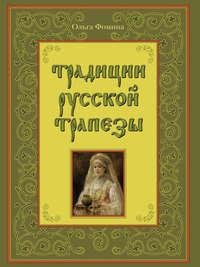 - Традиции русской трапезы