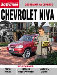 Отсутствует - Chevrolet Niva