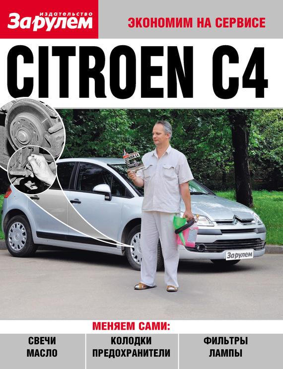 Скачать Citroёn C4 бесплатно Автор не указан