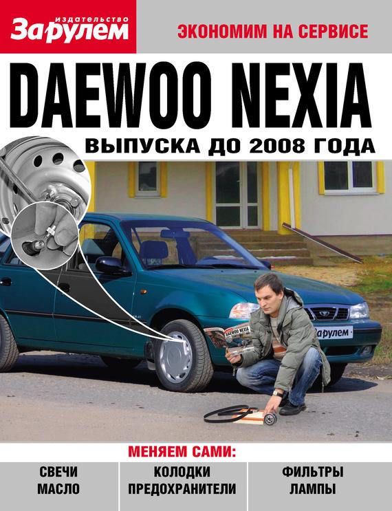 Отсутствует Daewoo Nexia выпуска до 2008 года авито транспорт ваз 2110 в волгограде 2008 года выпуска