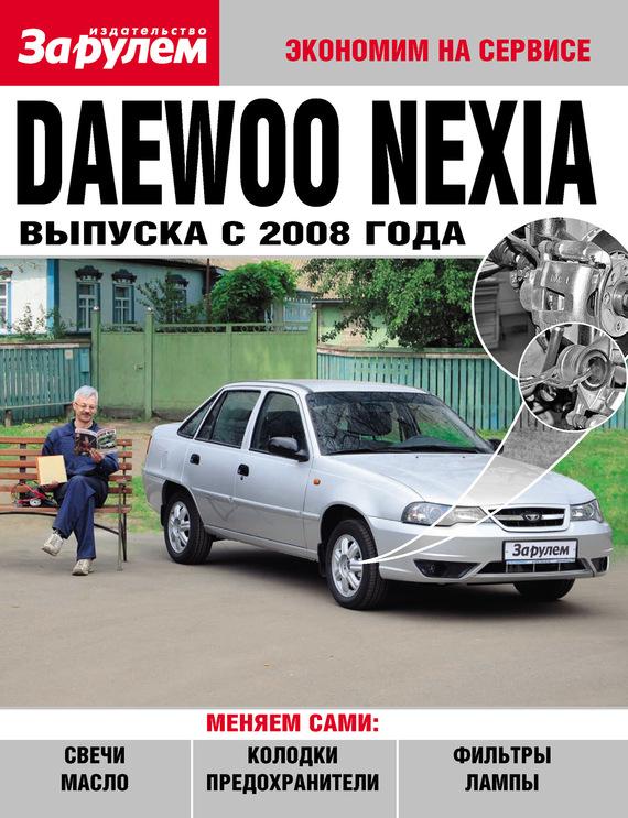 Скачать Автор не указан бесплатно Daewoo Nexia выпуска с 2008 года