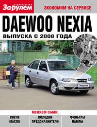 Отсутствует - Daewoo Nexia выпуска с 2008 года