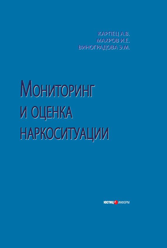Скачать Мониторинг и оценка наркоситуации бесплатно Э. М. Виноградова