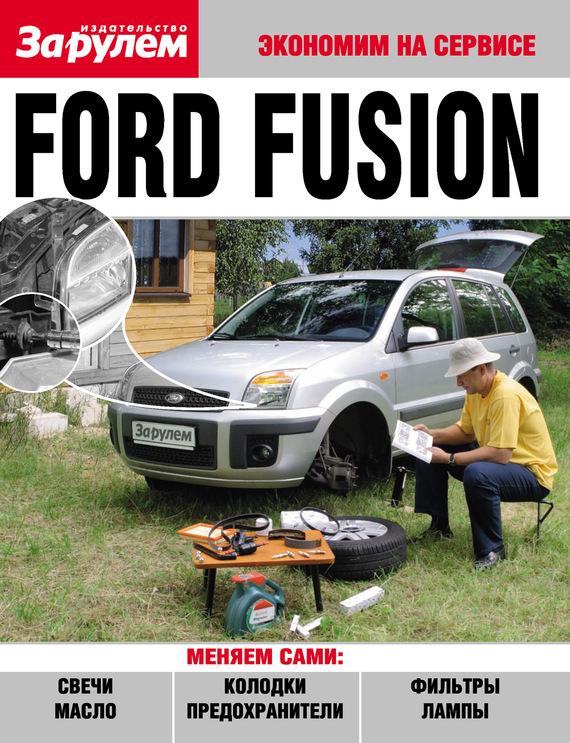бесплатно Автор не указан Скачать Ford Fusion