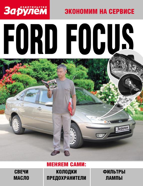Скачать Ford Focus бесплатно Автор не указан