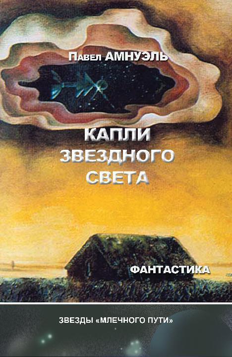 Павел Амнуэль Капли звездного света (сборник)