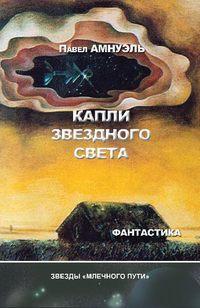 - Капли звездного света (сборник)