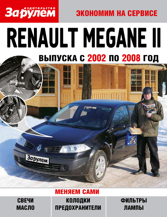Отсутствует Renault Megane II выпуска с 2002 по 2008 год ISBN: 978-5-9698-0370-1 turbocharger cartridge chra kp35 balanced turbo core for renault clio iii megane ii 1 5 dci k9k 86hp 2005 54359880029