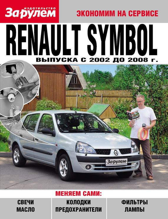 бесплатно Renault Symbol выпуска c 2002 до 2008 года Скачать Автор не указан