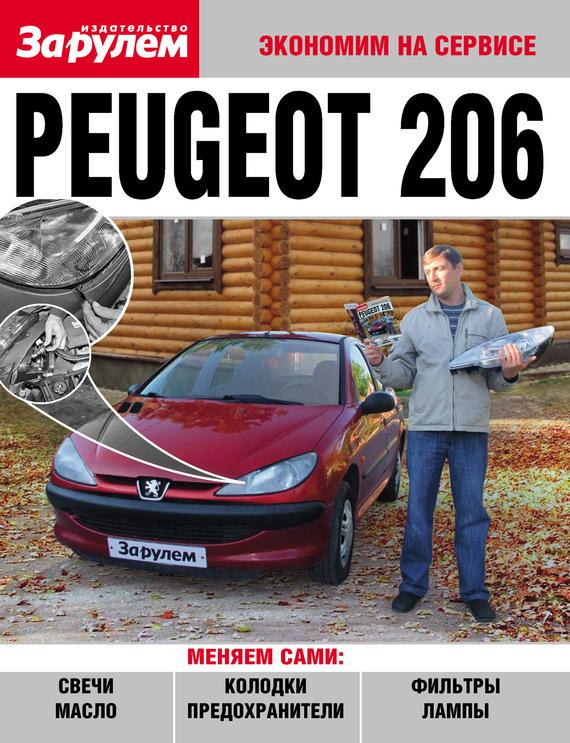 Скачать Автор не указан бесплатно Peugeot 206