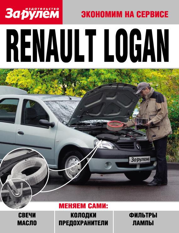 Скачать Автор не указан бесплатно Renault Logan