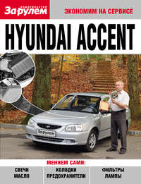 Отсутствует - Hyundai Accent