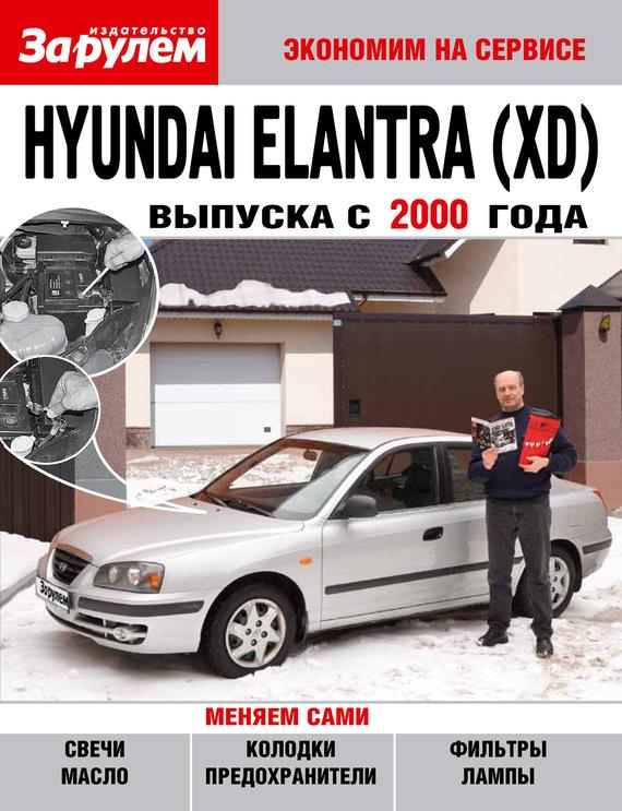 Отсутствует Hyundai Elantra (XD) выпуска с 2000 года