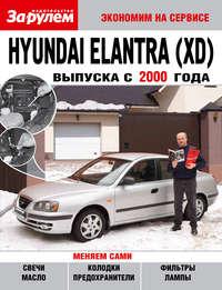 Отсутствует - Hyundai Elantra (XD) выпуска с 2000 года