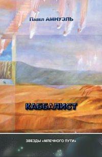 Амнуэль, Павел  - Каббалист (сборник)