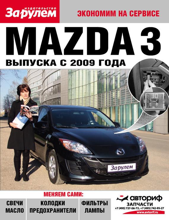 Отсутствует Mazda 3 выпуска с 2009 года набор автомобильных экранов trokot для ваз 2112 3d 1997 2009 на передние двери