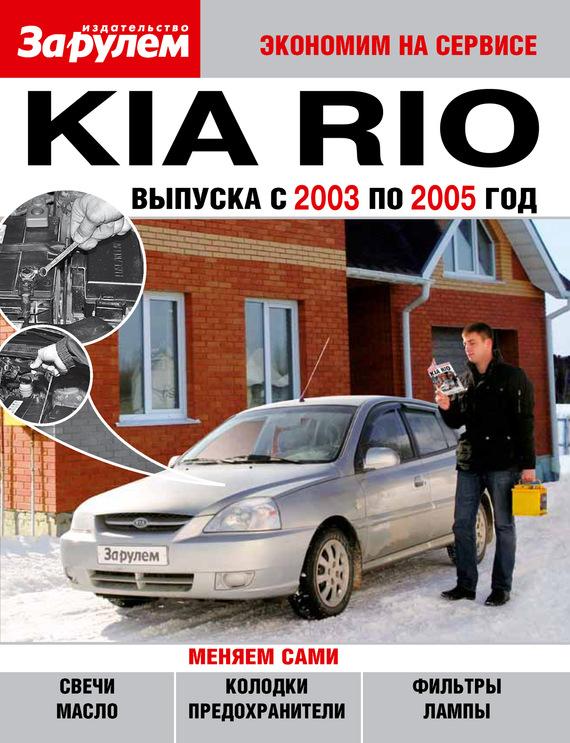 Отсутствует Kia Rio выпуска с 2003 по 2005 год багажник на крышу lux kia spectra 2005 2010 1 2м прямоугольные дуги 692995