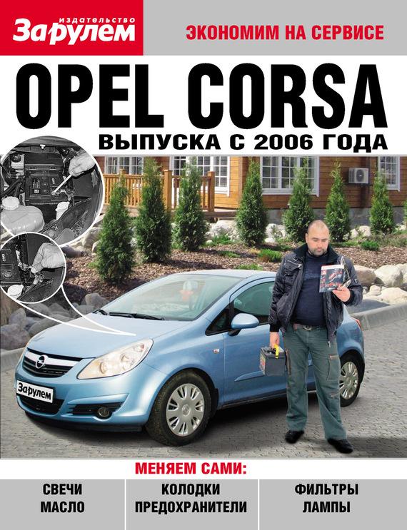 бесплатно Opel Corsa выпуска с 2006 года Скачать Автор не указан