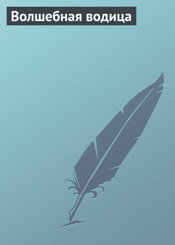 бесплатно Волшебная водица Скачать Автор не указан