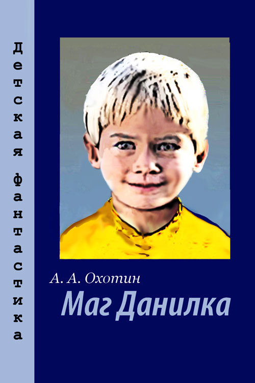 Маг Данилка ( Александр Охотин  )