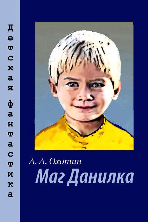 Александр Охотин Маг Данилка wishlist после дождя всегда появляется солнце