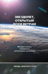 Браун, Адам  - Звездолёт, открытый всем ветрам (сборник)