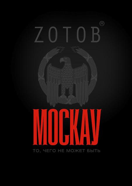 Скачать Москау бесплатно Zотов
